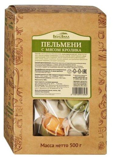 ВкусВилл пельмени с мясом кролика 500 г