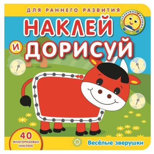 Купить Книжка с наклейками Веселые зверушки. Академия малыша. Наклей и узнай , ЛЕВ, Книжки с наклейками