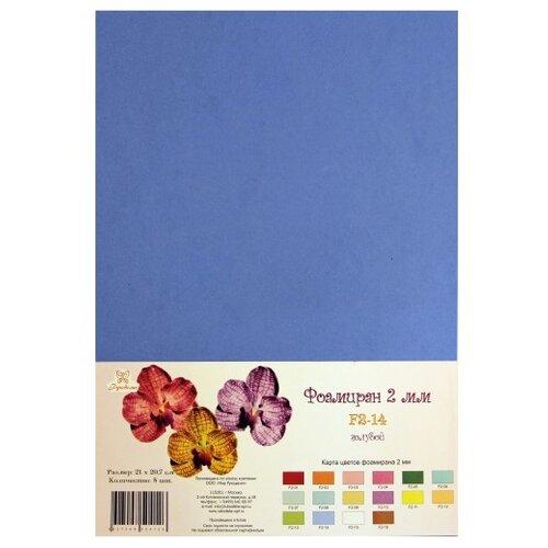 Купить Фоамиран, 210x297 мм, 5 листов, голубой, арт. F2-14, Рукоделие, Декоративные элементы и материалы