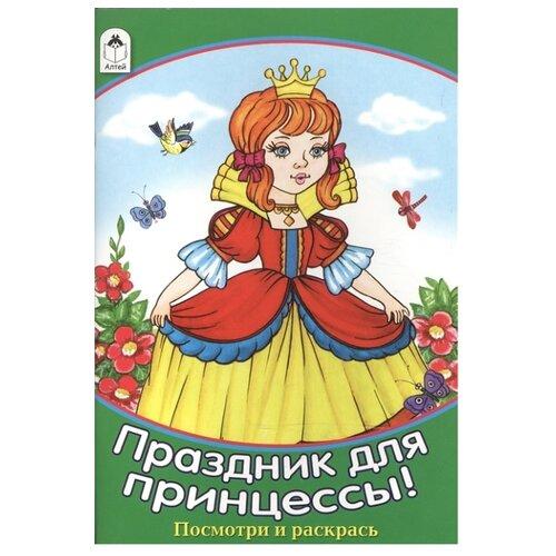Купить Алтей Раскраска. Праздник для принцессы!, Раскраски