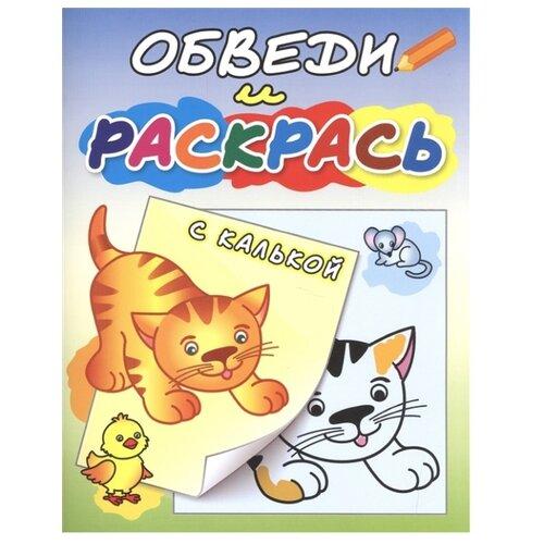 Купить Кострома Раскраска с калькой. Рыжий котенок, Раскраски