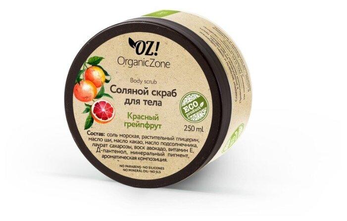 OZ! OrganicZone Соляной скраб для тела Красный