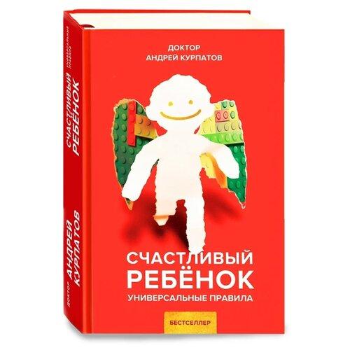 Купить Курпатов А. В. Счастливый ребенок. Универсальные правила , ИД Капитал, Книги для родителей