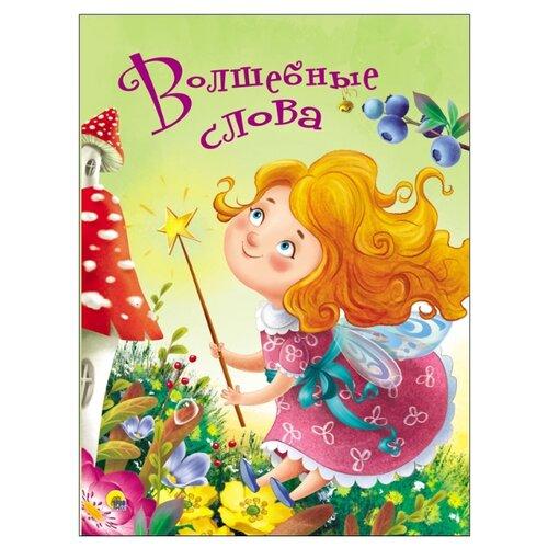 Купить Волшебные слова, Prof-Press, Книги для малышей