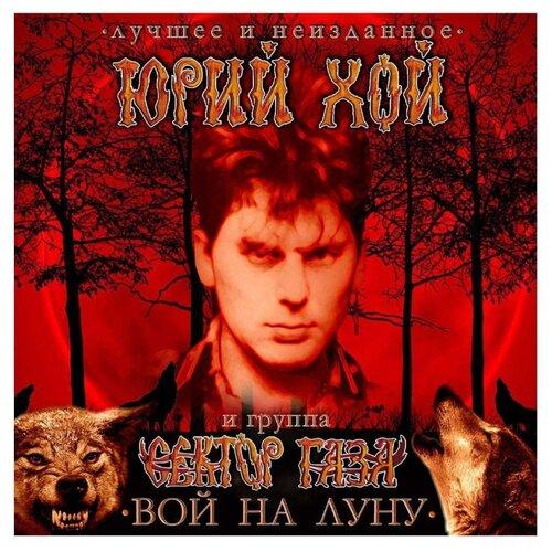 Юрий Хой и Сектор Газа – Вой на луну: Лучшее и неизданное (2 CD)