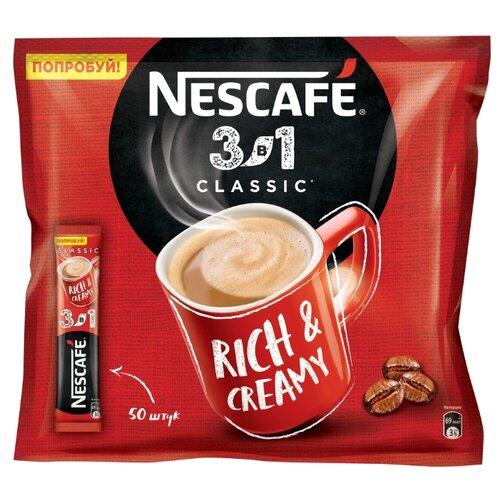 Растворимый кофе Nescafe 3 в 1 классический, в стиках (50 шт.)