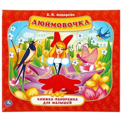 Купить Андерсен Х.К. Книжка-панорамка для малышей. Дюймовочка , Умка, Книги для малышей