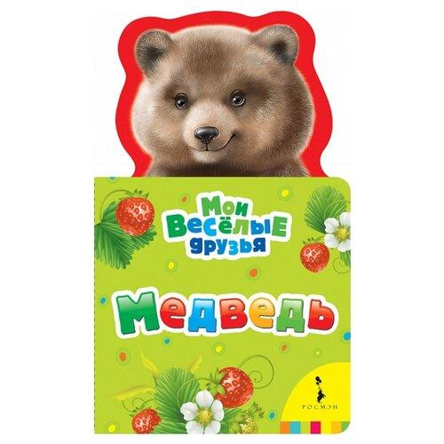 Купить Волкова Н. Мои веселые друзья. Медведь , РОСМЭН, Книги для малышей
