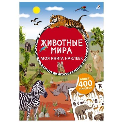 Книжка с наклейками Моя книга наклеек. Животные мира книжки с наклейками робинс книга с наклейками окружающий мир 600 наклеек