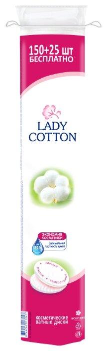 Ватные диски Lady Cotton косметические 100 шт. пакет