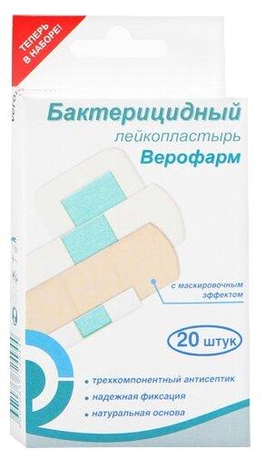 ВЕРОФАРМ Лейкопластырь бактерицидный бежевый, 20 шт.