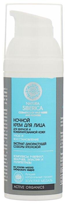 Natura Siberica крем для лица ночной для жирной и комбинированной кожи, 50 мл