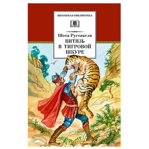 Купить Руставели Ш. Школьная библиотека. Витязь в тигровой шкуре , Детская литература, Детская художественная литература