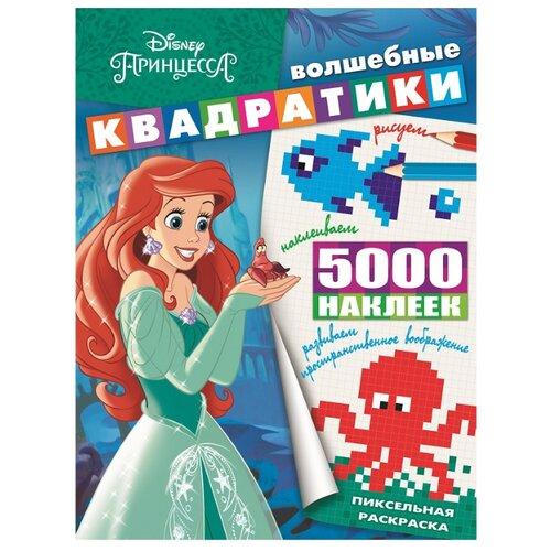 Купить ЛЕВ Принцесса Disney. ВК № 1902. Волшебные квадратики, Раскраски