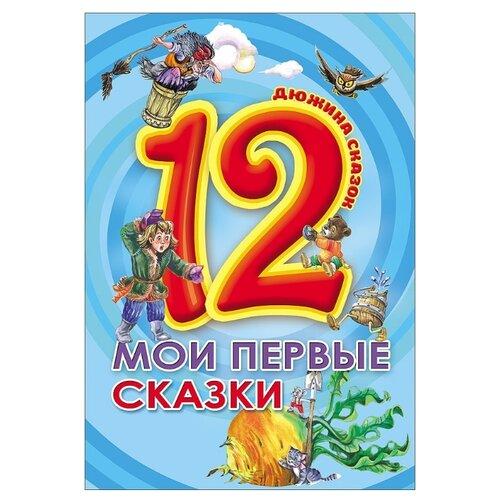 Купить Дюжина сказок. Мои первые сказки, Prof-Press, Книги для малышей