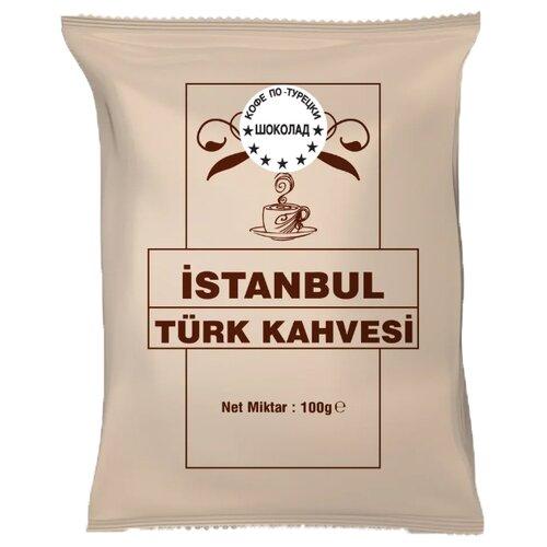 Кофе молотый İstanbul Türk Kahvesi c ароматом шоколада, мягкая упаковка, 100 г кофе молотый i̇stanbul türk kahvesi c ароматом карамели жестяная банка 250 г