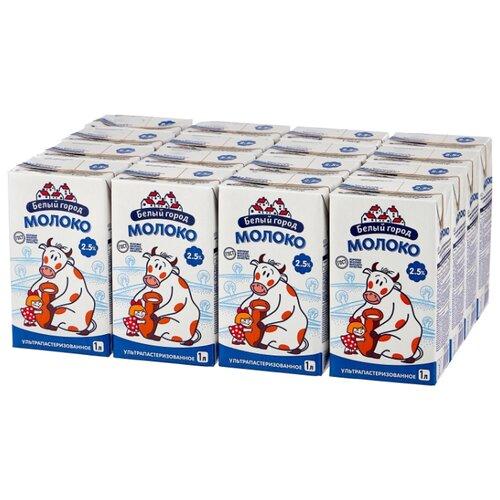 Молоко Белый город ультрапастеризованное 2.5%, 16 шт. по 1 л