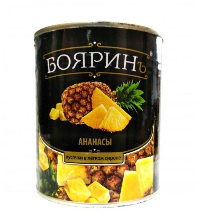 Консервированные ананасы Бояринъ кусочки в легком сиропе, жестяная банка 850 мл