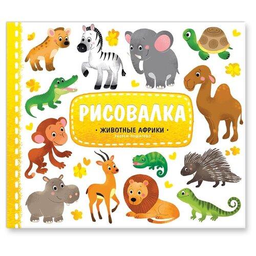 Рисовалка. Животные Африки. Рисуем пошагово животные африки