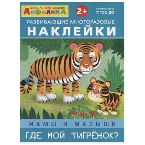 """Книжка с наклейками """"Мамы и малыши. Где мой тигренок?"""""""