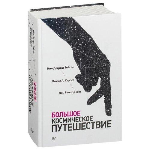 Купить Тайсон Н. Большое космическое путешествие , Издательский Дом ПИТЕР, Познавательная литература