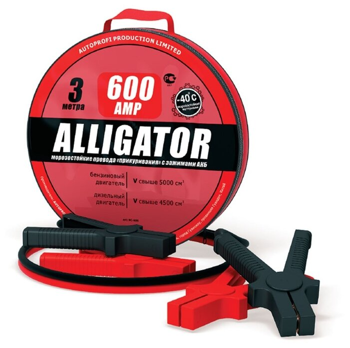 Пусковые провода Alligator BC-600, 600А, 3 м