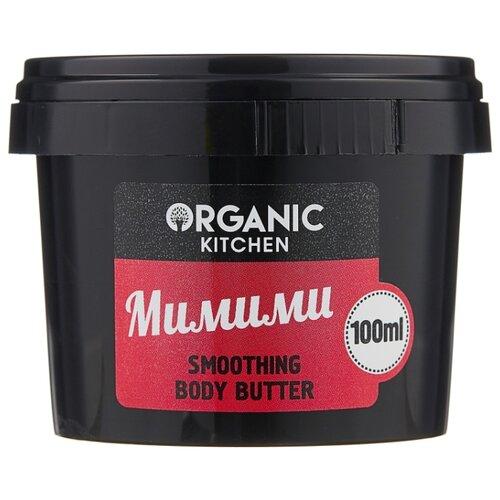 Масло для тела Organic Shop Organic kitchen разглаживающее Мимими, 100 мл organic shop крем масло для ног барбадосский spa педикюр 75 мл