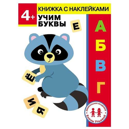 Купить Ульева Е. 4 года. Учим буквы , Стрекоза, Учебные пособия