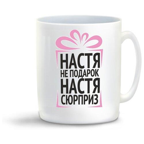 Кружка с приколом Настя не подарок Настя сюрприз