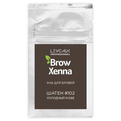 BrowXenna Хна для бровей саше 6 г шатен #102 холодный кофе