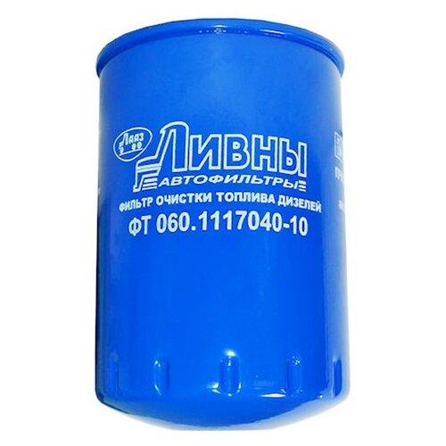 Топливный фильтр ЛААЗ ФТ 060.1117040-10
