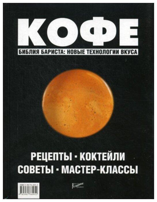 """Цыро С.В. """"Кофе: рецепты, коктейли, советы, мастер-классы"""" — Кулинарные книги — купить по выгодной цене на Яндекс.Маркете"""