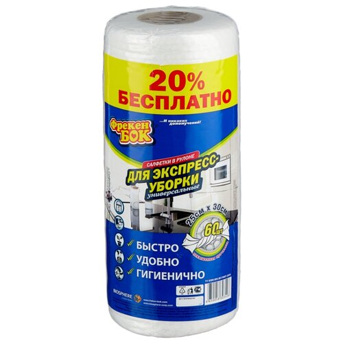 Салфетки Фрекен БОК для экспресс-уборки в рулоне 50 шт салфетки для уборки просто чисто 120 шт в рулоне