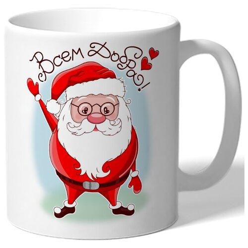 Кружка белая в подарок на Новый Год Всем добра! - дед мороз в очках кружка дед мороз в очках 350 мл easy life кружка дед мороз в очках 350 мл