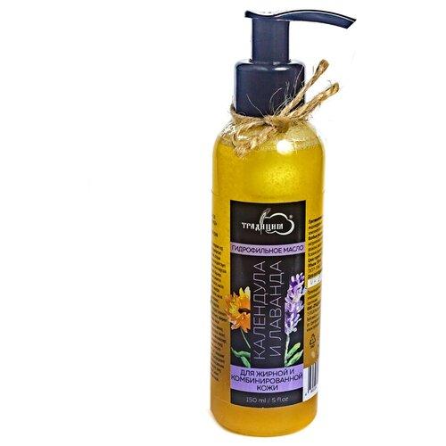 Традиция гидрофильное масло для умывания Календула и лаванда, 150 мл японское гидрофильное масло для умывания
