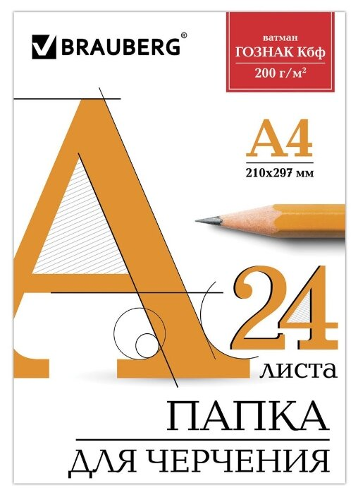 Папка для черчения BRAUBERG 29.7 х 21 см (A4), 200 г/м², 24 л.
