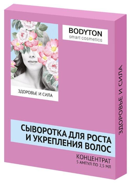 Купить Сыворотка для роста и укрепления волос, концентрат 5 ампул по 2,5 мл. по низкой цене с доставкой из Яндекс.Маркета