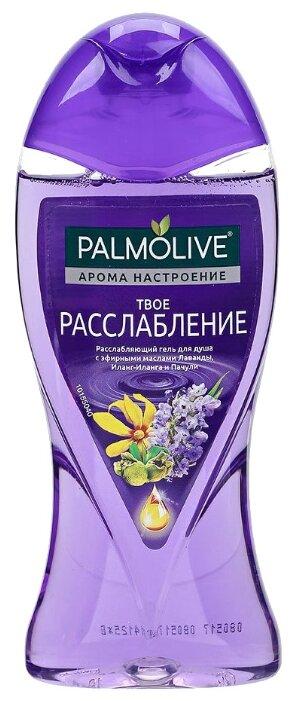 Гель для душа Palmolive Арома настроение Твоё расслабление 250 мл