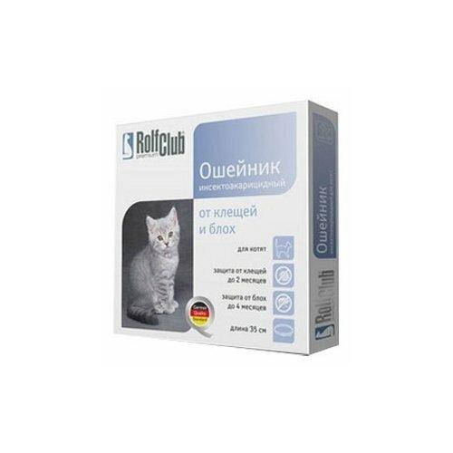 RolfСlub ошейник от блох и клещей инсектоакарицидный для котят 35 см ошейник для кошек beaphar от блох и клещей 35см