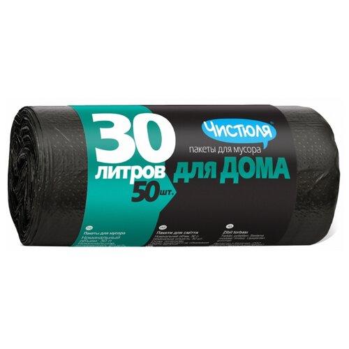 Мешки для мусора Чистюля Для дома (МС002) 30 л (50 шт.) черный
