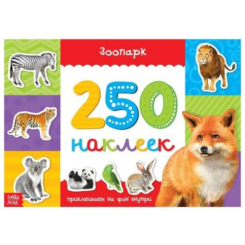 Книжка с наклейками 250 наклеек. Зоопарк книжка с наклейками 250 наклеек магазин