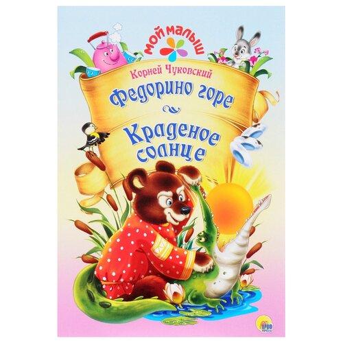 Купить Чуковский К. И. Мой малыш. Федорино горе. Краденое солнце , Prof-Press, Книги для малышей