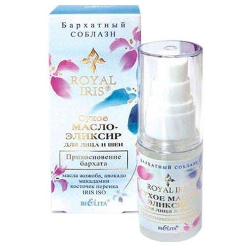 Bielita Сухое масло-эликсир для лица и шеи Royal Iris Прикосновение бархата, 30 мл со эликсир купить