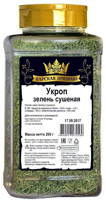 Царская приправа Укроп зелень сушеная, 200 г