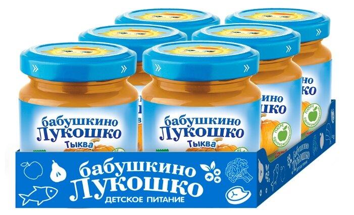 Купить Пюре Бабушкино Лукошко тыква (с 5 месяцев) 100 г, 6 шт. по низкой цене с доставкой из Яндекс.Маркета (бывший Беру)