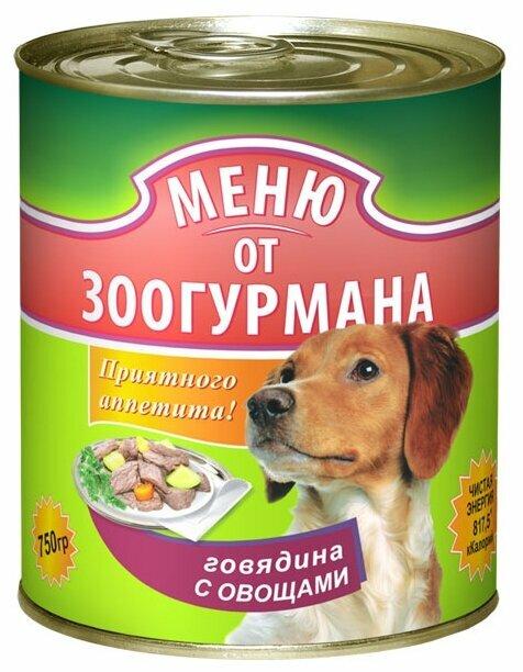 Корм для собак Зоогурман говядина 750г