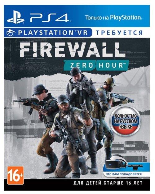 Sony Firewall Zero Hour