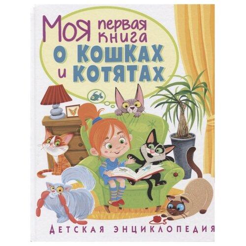 Забирова А. Моя первая книга о кошках и котятах. Детская энциклопедия забирова а подводный мир для малышей детская энциклопедия