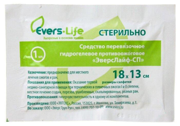 Evers-Life Салфетка противоожоговая Эверс Лайф СП (18х13 см)