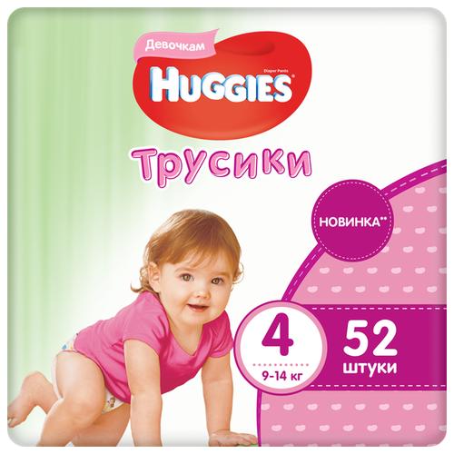 Huggies трусики для девочек 4 (9-14 кг) 52 шт.